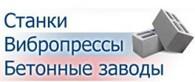 ООО Завод Стройтехника