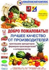 """""""Измайловский сельскохозяйственный рынок"""""""