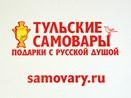 ООО Тульские самовары