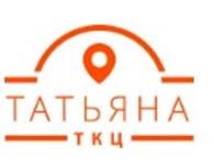 """ТКЦ """"Татьяна"""""""