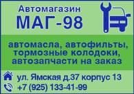 ООО Магистраль 98