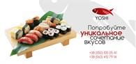 Студия японской кухни YOSHI