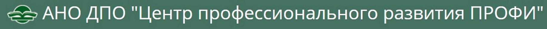 """АНО ДПО """"Центр профессионального развития ПРОФИ"""""""