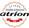 АТРИОН