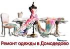 """Ателье """"Fashion style transformation"""""""