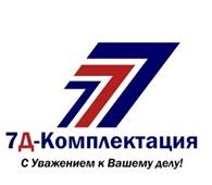 ООО 7Д-Комплектация