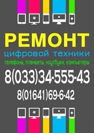 ИП Ремонт телефонов, планшетов, компьютеров, ноутбуков в Жабинке