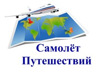 Самолёт путешествий