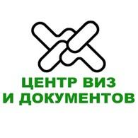 Центр Виз и Документов