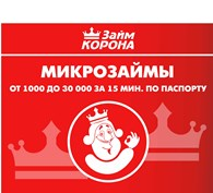 МФО Корона Займ