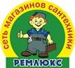 ООО «Ремлюкс»