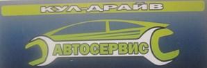 ИП Автосервис КУЛ-ДРАЙВ