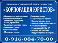 ООО Корпорация юристов