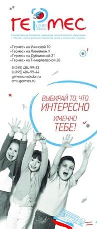 """""""Центр развития творчества детей и юношества """"Гермес"""""""