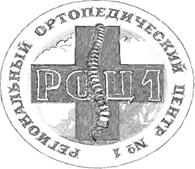 """""""Региональный Ортопедический Центр №1"""""""