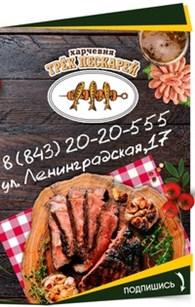"""""""Харчевня Трех Пескарей"""""""