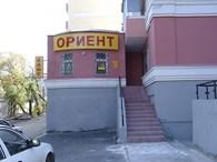 Ориент, кафе