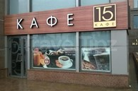 """""""Кафе 15"""""""