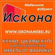"""Мебельная фабрика """"Искона"""""""