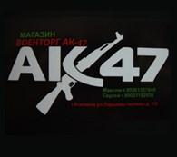Военторг АК-47