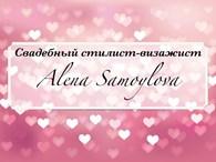 ИП Алена Самойлова