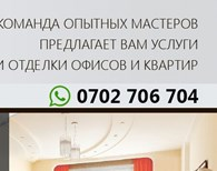 ООО OTDELKA_KG