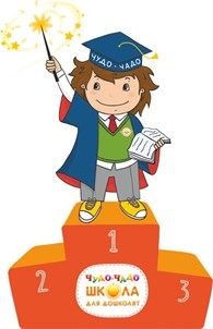 ОсОО Школа для дошколят «Чудо-Чадо»