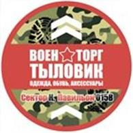 """""""Военторг ТЫЛОВИК в Балашихе"""""""