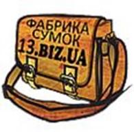 Общество с ограниченной ответственностью Фабрика сумок — Украинский производитель сумок, рюкзаков, портфелей, косметичек, борсеток, папок