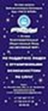"""Благотворительный общественный фонд """"Үнсіз әлем"""" /""""Безмолвный мир""""/по поддержке инвалидов по слуху"""