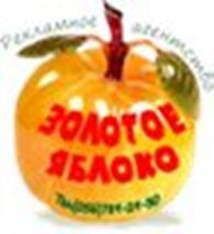 РА «Золотое Яблоко»