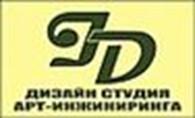 """Публичное акционерное общество АРТ-Студия «Имидж Дизайн», ЧП """"Алешин С.Ю."""""""
