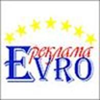 Рекламное агенство «Евро реклама»