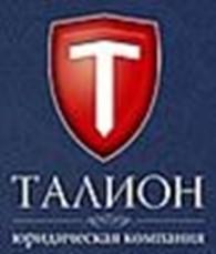 ООО «Юридическая Компания «Талион»
