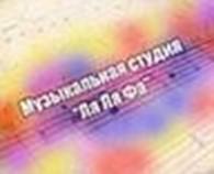 """Музыкальная студия """"Ля-Ля-Фа"""""""