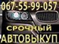 Avtospros