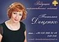 ЧП Татьяна Доценко