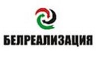 "Частное акционерное общество ЗАО ""БЕЛРЕАЛИЗАЦИЯ"""