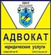 """Объединение Адвокатское объединение """"ЩИТ"""""""