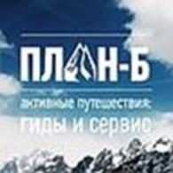 """Туристическая компания """"План-Б"""""""