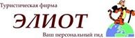 ТУРИСТИЧЕСКАЯ ФИРМА «ЭЛИОТ»