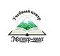 Учебный Центр «Мастер-класс»