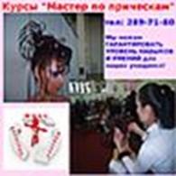 Обучающий центр «Студия красоты» ЧП Олиферовская