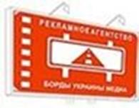 """РА """"Борды Украины Медиа"""""""