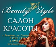 ИП Beauty Style