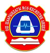 Профессиональный лицей №16 города Ош