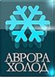 """ООО """"Аврора-Холод"""""""