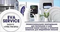 Субъект предпринимательской деятельности EVA SERVICE