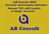 """ТОО """"AB Consult"""""""