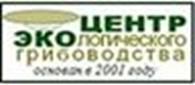 Центр экологического грибоводства
